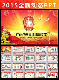 人民法院2015新年开门红工作计划PPT