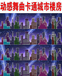 动感舞曲卡通城市楼房视频背景