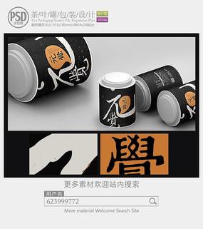 高档茶叶铁罐包装设计