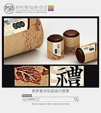 牛皮纸茶叶罐子包装设计