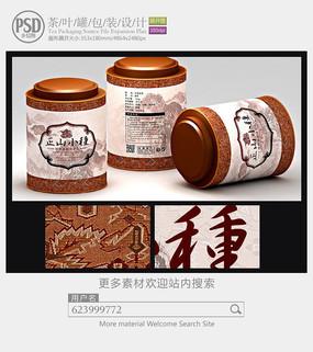 武夷红茶正山小种茶叶罐子包装设计