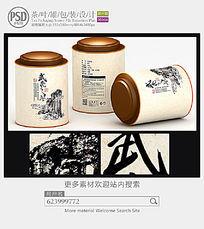 武夷岩茶茶叶罐子包装设计