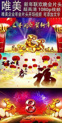羊年春节联欢晚会视频片头