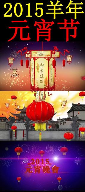 2015羊年元宵节晚会片头视频