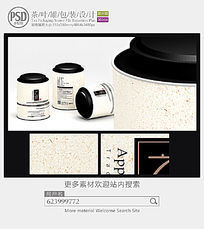 茶禅文化茶叶罐子包装设计