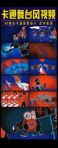 卡通动物舞台风高清视频