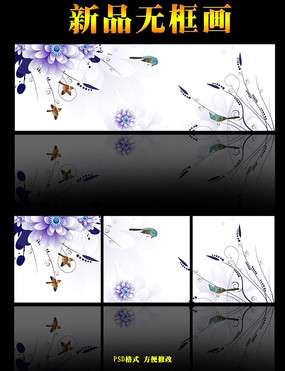 三联透明手绘花朵无框画图片下载