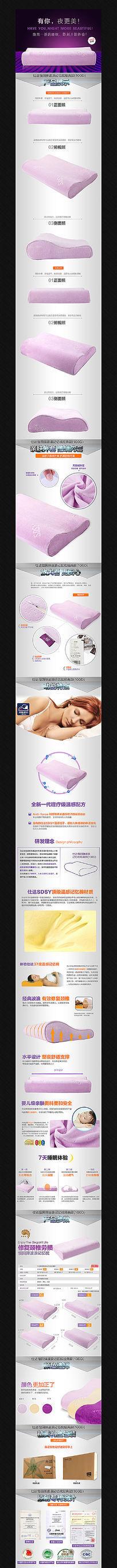 淘宝天猫记忆枕详情页细节展示模板