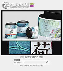 中国风古典茶叶罐子包装设计