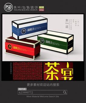 茶叶烟条盒包装设计展开图