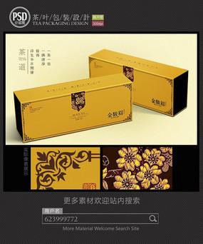 红茶金骏眉茶包装设计展开图