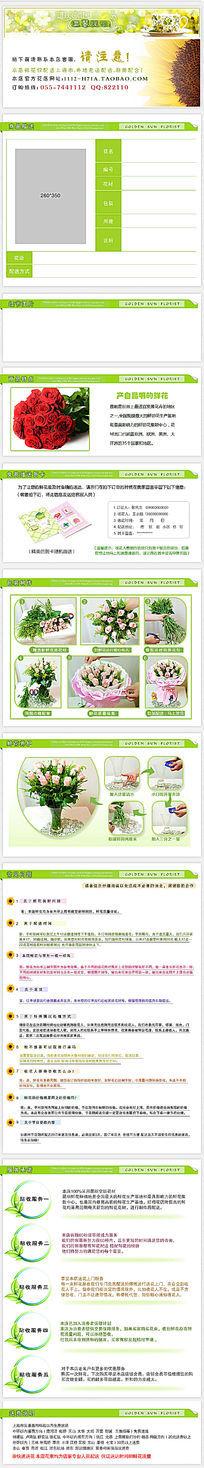 玫瑰鲜花类宝贝详情页设计