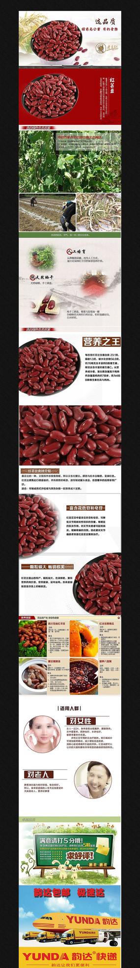 淘宝红芸豆详情页描述图设计 PSD