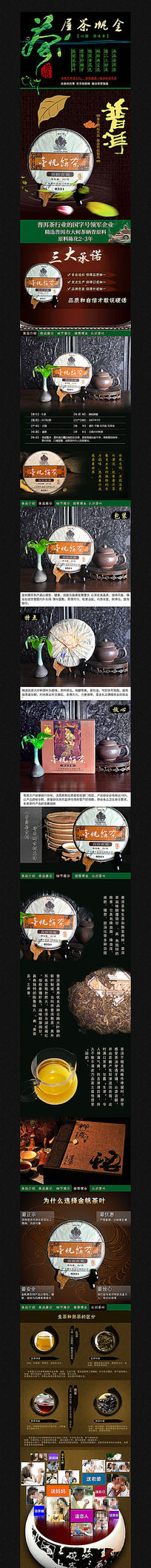 淘宝普洱茶叶详情页描述素材模板