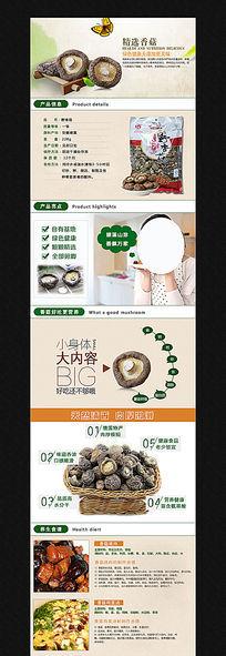 淘宝野生香菇详情页细节展示素材