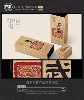 武夷岩茶包装设计展开图