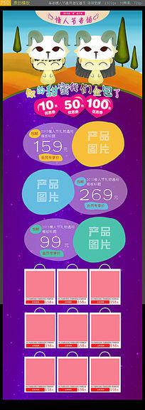 原创2015羊年情人节淘宝天猫店铺首页模板