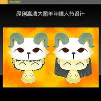 原创卡通2015羊年情人节设计素材