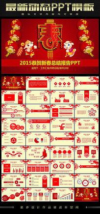 2015恭贺新春PPT