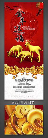 2015金羊送福展架