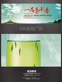 绿茶高炮广告牌设计