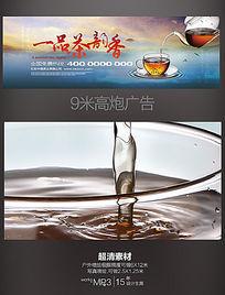 品牌茶叶宣传广告牌设计
