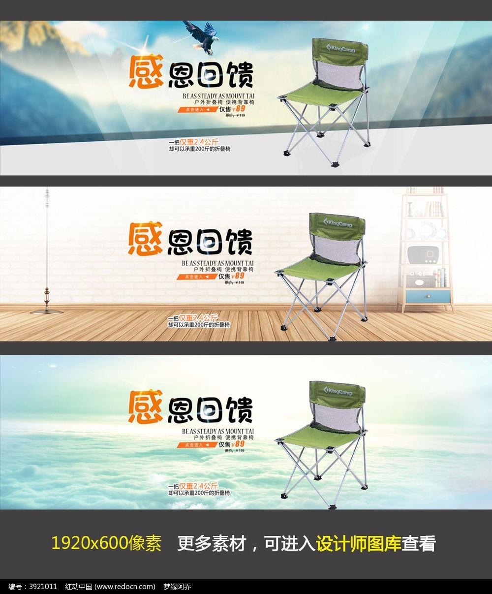 淘宝折叠椅子促销海报图片