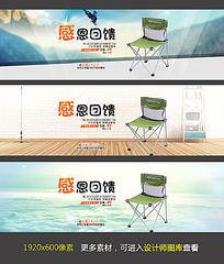 淘宝折叠椅子促销海报