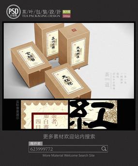 武夷山茶叶包装设计展开图