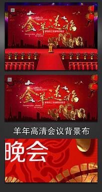 喜庆2015金羊送福新春联欢会舞台背景布