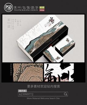 中国风茶叶包装茶叶盒