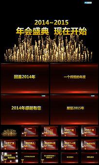 2015年度颁奖盛典PPT视频片头