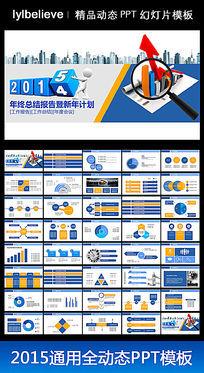 2015新年计划PPT