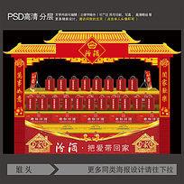 春节专卖店堆头设计方案