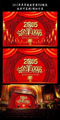 2015金羊送福春节晚会背景