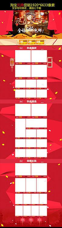 2015淘宝天猫元宵促销首页模版