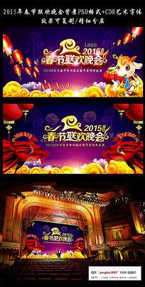 2015羊年春节晚会背景