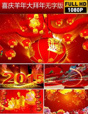 2015羊年春节晚会开场视频无字通用版
