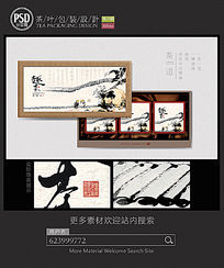 中国风茶叶包装设计展开图