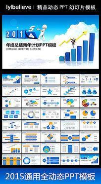 2015新年计划PPT模版
