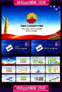 蓝色大气中国石油PPT模板
