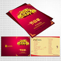 2015恭贺新春晚会节目单设计