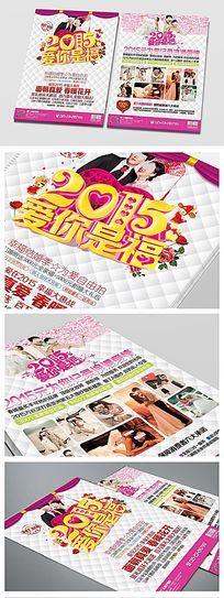 2015婚纱影楼活动宣传单