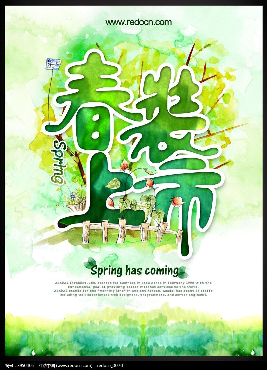 春装上市海报设计图片