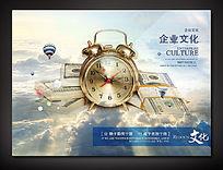 企业文化理念宣传海报