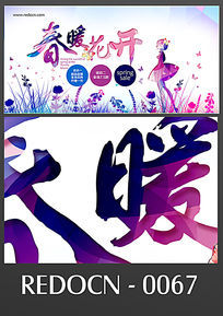 商场春暖花开春季装饰海报
