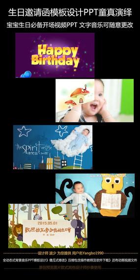 生日邀请函PPT视频模板