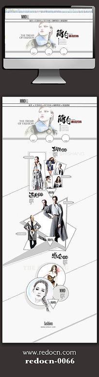 时尚服装店铺网页装修模板设计
