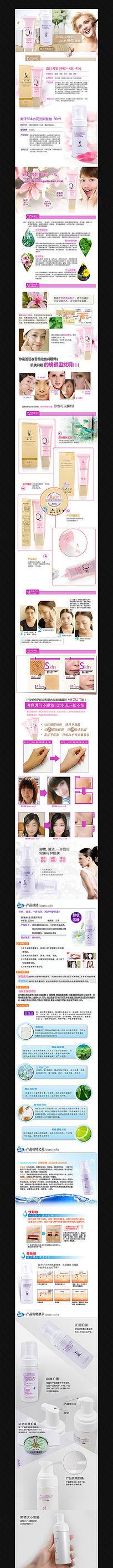 淘宝化妆品详情页细节展示素材模板
