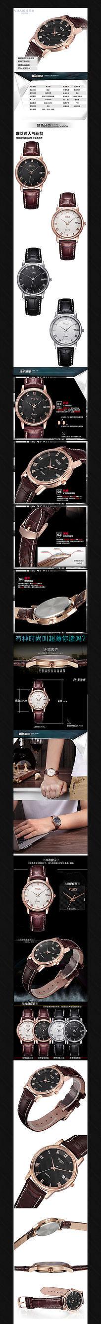 淘宝男士真皮手表详情页PSD设计